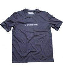 t-shirt a kto bez greha